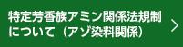 特定芳香族アミン関係法規制について(アゾ染料関係)